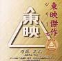 東映傑作シリーズ 菅原文太 主演作品 Vol.6(トラック野郎シリーズ Vol.3)