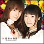 苺摘み物語(DVD付)