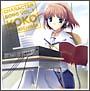 D.C.II~ダ・カーポII~ キャラクターソング Vol.1