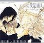 天使禁猟区 オリジナル・サウンドトラック