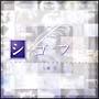 シゴフミ オリジナルサウンドトラック