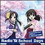 School Days ラジオCD Vol.3