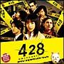 428~封鎖された渋谷で~オリジナルサウンドトラック