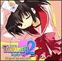 To Heart 2 オリジナルサウンドトラック