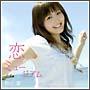 恋のミュージアム(DVD付)