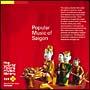 ベトナム・サイゴンの民衆音楽