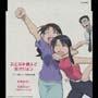 あずまんが大王 キャラクターCDシリーズ Vol.7 谷崎ゆかり&黒沢みなも&木村先生