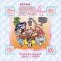 CDラジオ「ぴたぴた エンジェル♪A」