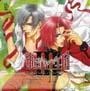 東京騎士王国(TOKYOナイトキンダム)~スウィート・ガーデン~ドラマアルバムCD 3