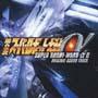 第2次スーパーロボット大戦α オリジナルサウンドトラック