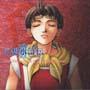 幻想水滸伝II オリジナル ゲーム サウンドトラック 1
