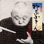 人間国宝 柳家小さん 話芸の魅力 7~うどん屋/千早ふる