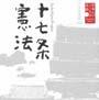 日本人のこころと品格 (1)~十七条憲法