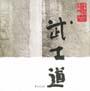 日本人のこころと品格 (2)~武士道