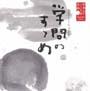日本人のこころと品格 (4)~学問のすゝめ