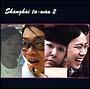 上海大腕 II(DVD付)