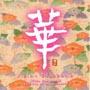 華~Asian Blossoms