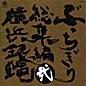 横浜銀蝿 ぶっちぎり総集編 弐