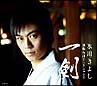 演歌名曲コレクション 6〜一剣〜(通常盤)