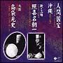人間国宝シリーズ(9) 沖縄音楽