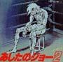 TVアニメ あしたのジョー2/オリジナル・サウンドトラック