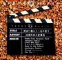 """香音ミュージック21c/Weather Chart 映画に魅入る""""音の香り""""ユニバーサルスタジオ"""