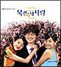 北京我的愛(北京わが愛)(DVD付)
