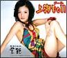 上海Doll