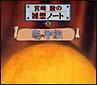 宮崎駿の雑想ノート「竜の甲鉄」