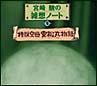 宮崎駿の雑想ノート「特設空母 安松丸物語」