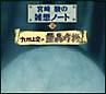 宮崎駿の雑想ノート「九州上空の重轟炸機」