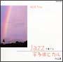 JAZZで奏でる宇多田ヒカル作品集