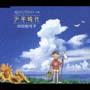 少年時代 (プレイステーション2「ぼくのなつやすみ2」テーマ曲)