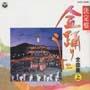 民謡シリーズ 6~決定盤 盆踊りうた(上