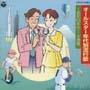 昭和50年代~新定番 年代別流行歌