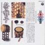 日本の楽器 7~祭囃子~