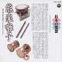 日本の楽器 9~能楽(囃子)~
