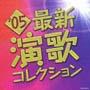 05最新演歌コレクション