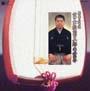 三味線 富士松菊三郎の世界 中棹の魅力