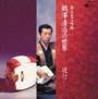 三味線 鶴澤清治の世界 太棹の魅力