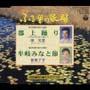 平成14年度 ふる里の民踊(第42集) 郡上踊り(岐阜県)/牟岐みなと節(徳島県)