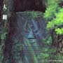 天空の城ラピュタ シンフォニー 大樹