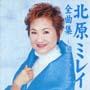 北原ミレイ全曲集~涙のラブソング