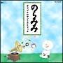 のらみみ オリジナルサウンドトラック