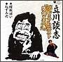 立川談志プレミアム・ベスト落語CD集 「饅頭怖い」「ねずみ穴」