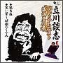 立川談志プレミアム・ベスト落語CD集 「風呂敷」「笑い茸~胡椒のくやみ」
