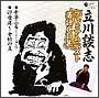 立川談志プレミアム・ベスト落語CD集 「千早振る(イリュージョン版)」「浮世床~女給の文」