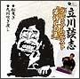 立川談志プレミアム・ベスト落語CD集 「松曳き」「九州吹き戻し」