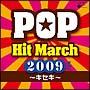 2009 ポップ・ヒット・マーチ
