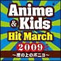 2009 アニメ&キッズ・ヒット・マーチ